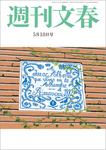 週刊文春 5月18日号-電子書籍