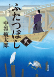 ふたつぼし 弐-電子書籍