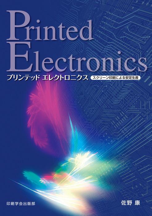 プリンテッドエレクロニクス スクリーン印刷による安定生産-電子書籍-拡大画像