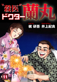 殺医ドクター蘭丸(11)-電子書籍