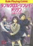 ダブルクロス・リプレイ・オリジン 残酷な人形-電子書籍