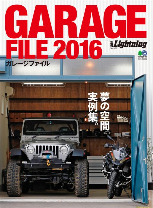 別冊Lightning Vol.152 ガレージファイル 2016-電子書籍-拡大画像