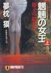 魍魎の女王(上)-電子書籍