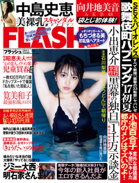 週刊FLASH(フラッシュ) 2017年7月4日号(1428号)