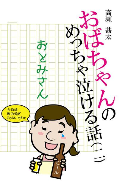 おばちゃんのめっちゃ泣ける話(2) おとみさん-電子書籍