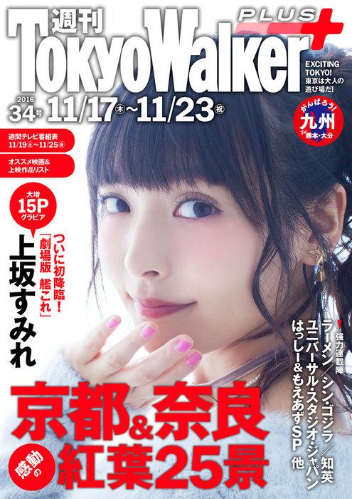 週刊 東京ウォーカー+ No.34 (2016年11月16日発行)拡大写真