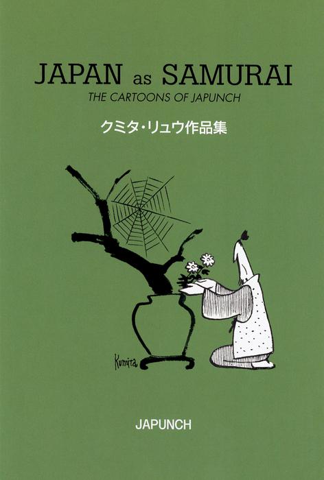 JAPAN as SAMURAI クミタ・リュウ作品集-電子書籍-拡大画像
