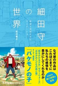 細田守の世界-電子書籍