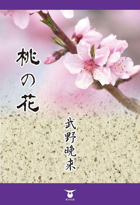 桃の花拡大写真