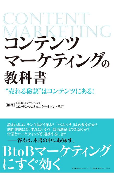 """コンテンツマーケティングの教科書 """"売れる秘訣""""はコンテンツにある!拡大写真"""