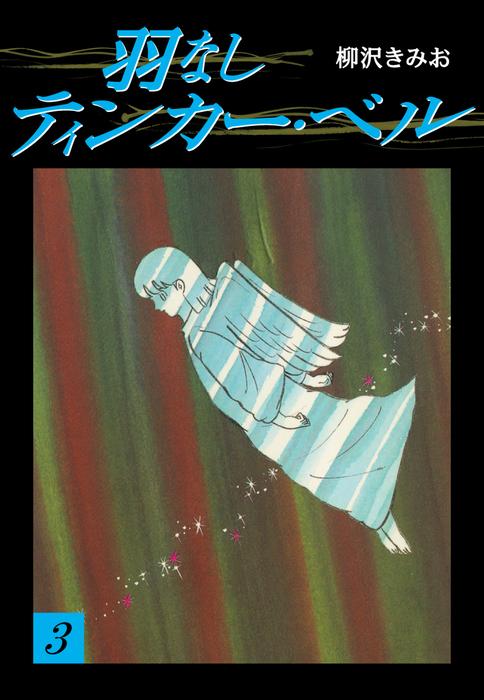 羽なしティンカーベル(3)-電子書籍-拡大画像