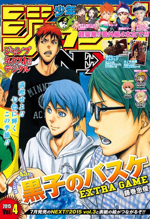 ジャンプNEXT!! デジタル 2015 vol.4拡大写真