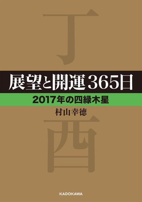 展望と開運365日 【2017年の四緑木星】拡大写真