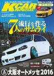 KCARスペシャル 2016年4月号-電子書籍
