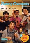 ローリングココナッツ・デジタル vol.7 <ウクレレ譜付き!>-電子書籍