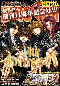 Comic ZERO-SUM (コミック ゼロサム) 2016年5月号[雑誌]