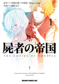 屍者の帝国(1)-電子書籍