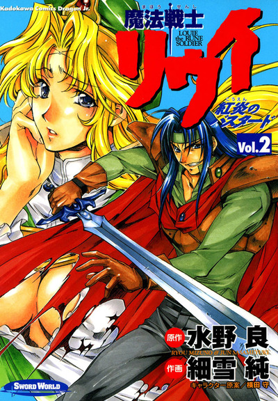 魔法戦士リウイ 紅炎のバスタード(2)-電子書籍