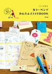 くらしを彩る カラーペンでかんたんイラストBOOK-電子書籍
