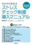 ゼロから始める ストレスチェック制度導入マニュアル-電子書籍
