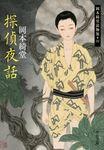 探偵夜話 岡本綺堂読物集四-電子書籍