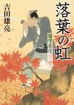 落葉の虹 留守居役日々暦-電子書籍
