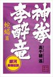 神拳 李酔竜 銀河最強伝説 蛇蝎篇-電子書籍