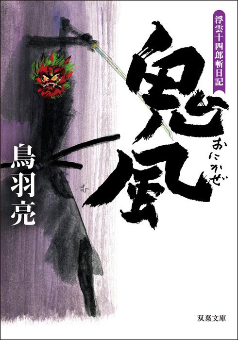 浮雲十四郎斬日記 : 5 鬼風-電子書籍-拡大画像