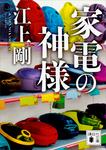 家電の神様-電子書籍