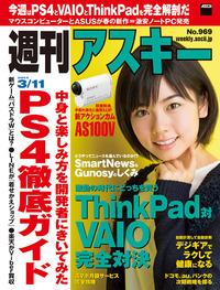 週刊アスキー 2014年 3/11号
