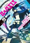 ブラック★ロックシューター イノセントソウル(1)-電子書籍