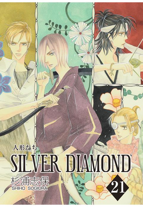 SILVER DIAMOND 21巻拡大写真