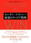 モルガン・スタンレー 最強のキャリア戦略-電子書籍