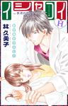 Love Silky イシャコイH -医者の恋わずらい hyper- story16-電子書籍