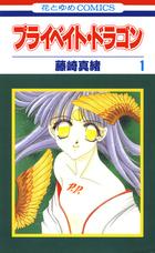 「プライベイト・ドラゴン(花とゆめ)」シリーズ