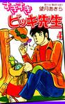 すきすきビッキ先生(4)-電子書籍