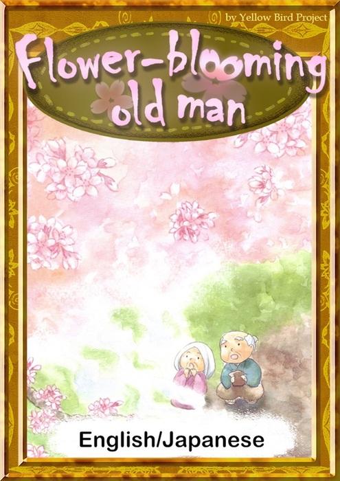 Flower-blooming old man 【English/Japanese versions】拡大写真