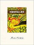 中国切手殺人事件-電子書籍