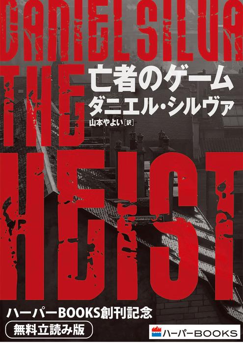 亡者のゲーム◆ハーパーBOOKS創刊記念◆無料立読み版拡大写真