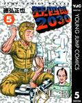 狂四郎2030 5-電子書籍