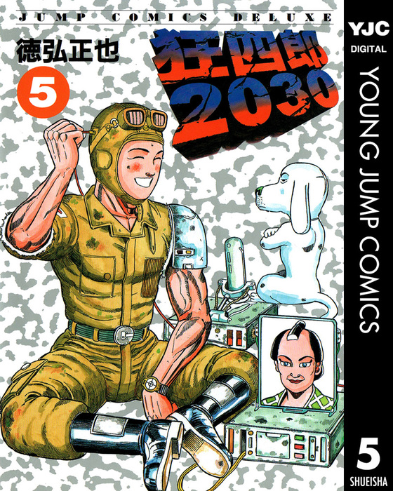 狂四郎2030 5-電子書籍-拡大画像