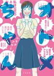 オトメちゃん-電子書籍