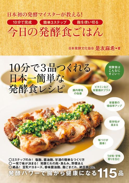 今日の発酵食ごはん - 日本初の発酵マイスターが教える!10分で完成 簡単3ステップ 麹を使い切る -拡大写真