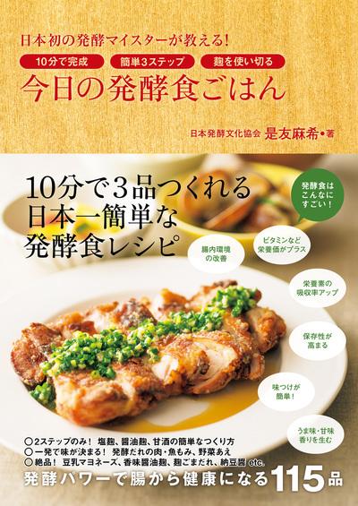 今日の発酵食ごはん - 日本初の発酵マイスターが教える!10分で完成 簡単3ステップ 麹を使い切る --電子書籍