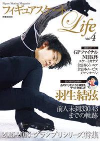 フィギュアスケートLife Vol.4
