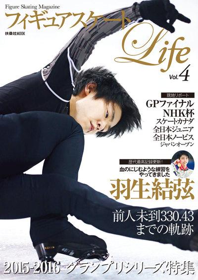 フィギュアスケートLife Vol.4-電子書籍