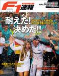F1速報 2016 Rd21 アブダビGP 号-電子書籍