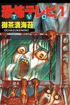 恐怖テレビ TVO 1巻-電子書籍