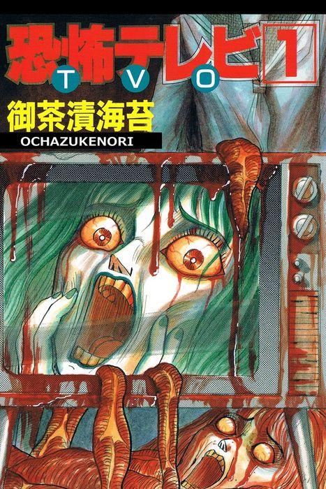 恐怖テレビ TVO 1巻拡大写真