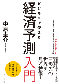 経済予測入門-電子書籍
